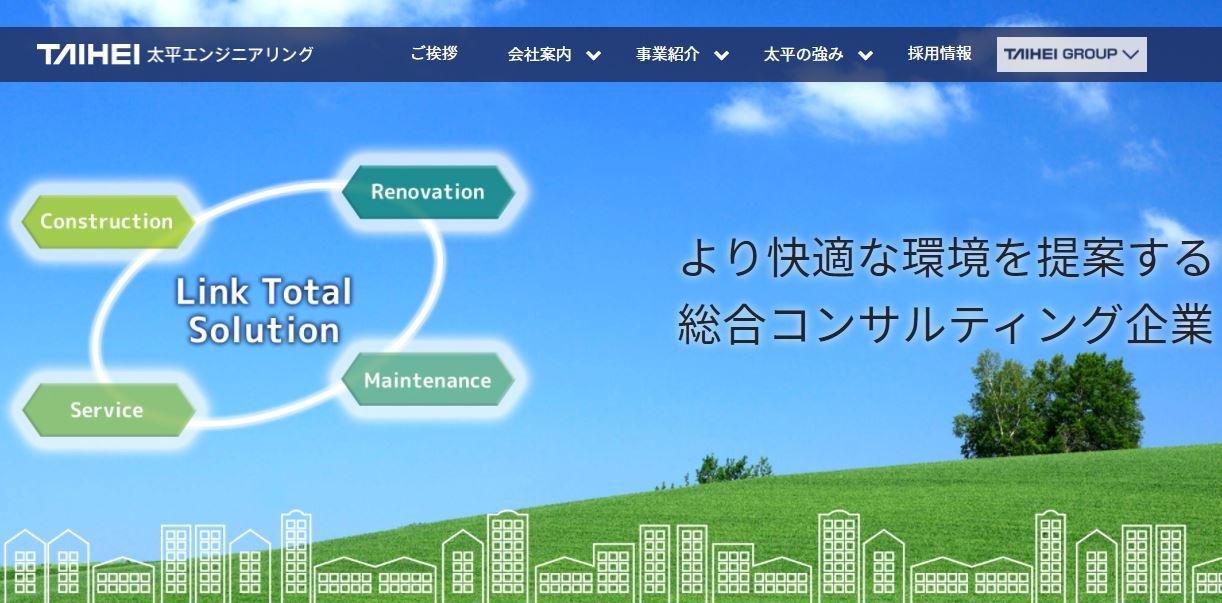 taihei-engineering homepage